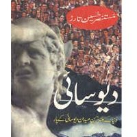 Deosai Novel by Mustansar Hussain Tarar