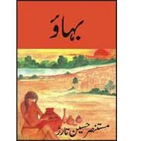 Bahao Novel by Mustansar Hussain Tarar