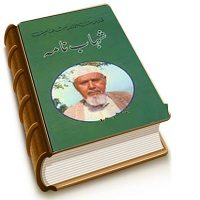 Shahab Nama Novel by QudratUllah Sahab