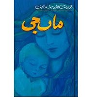 Maan Ji Novel by QudratUllah Sahab