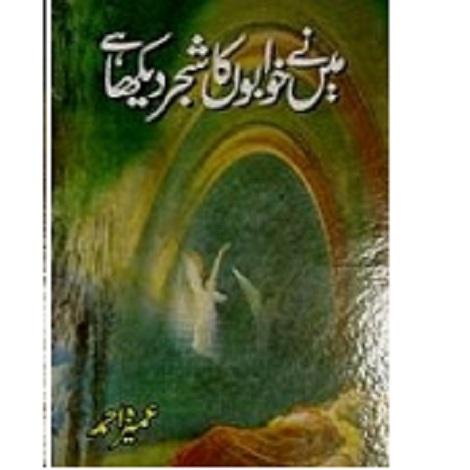 Main Nay Khabon Kaa Shajar Daikha Hai Novel by Umera Ahmed