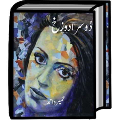 Dosra Dozakh Novel by Umera Ahmed
