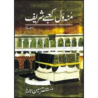 Munh Wal Kaabay Sharif Book by Mustansar Hussain Tarar