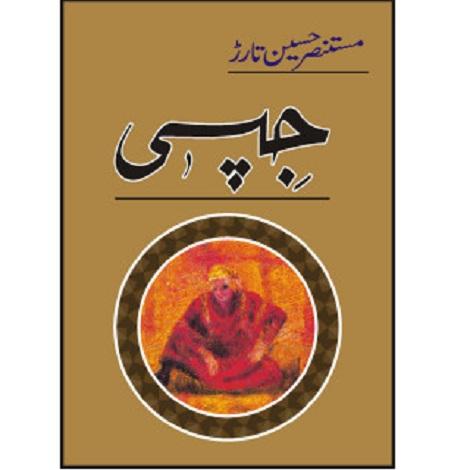 Gypsi Novel by Mustansar Hussain Tarar