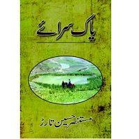 Yaak Sarai Novel by Mustansar Hussain Tarar