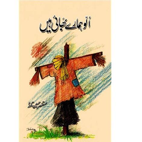 Ullu Hamaray Bhai Hain Novel by Mustansar Hussain Tarar