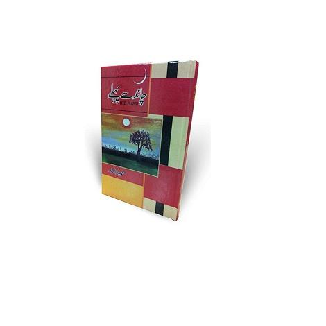 Chand Say Pehlay Novel by Umera Ahmed
