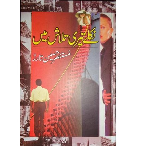 Niklay Tere Talash Main Novel by Mustansar Hussain Tarar