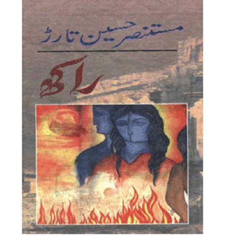 Raakh Novel by Mustansar Hussain Tarar