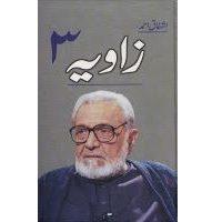 Zaawia Novel by Ashfaq Ahmed
