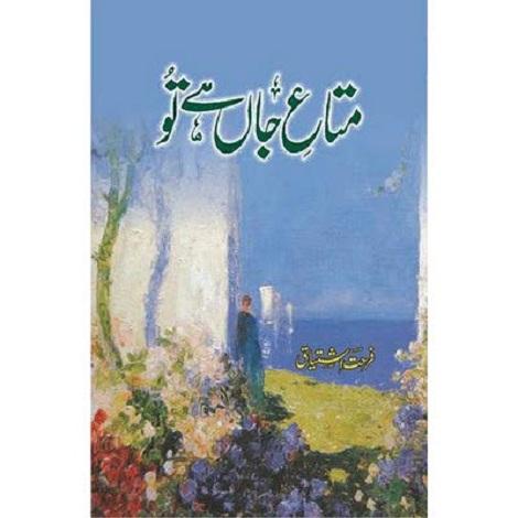 Mata-e-Jan Hai Tu Novel by Farhat Ishtiaq
