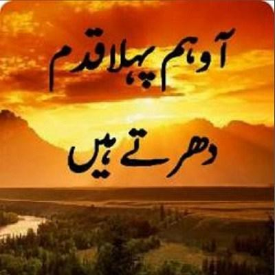 Aao Pehla Qadam Dhartay Hain Urdu Novel by Umera Ahmed PDF Download