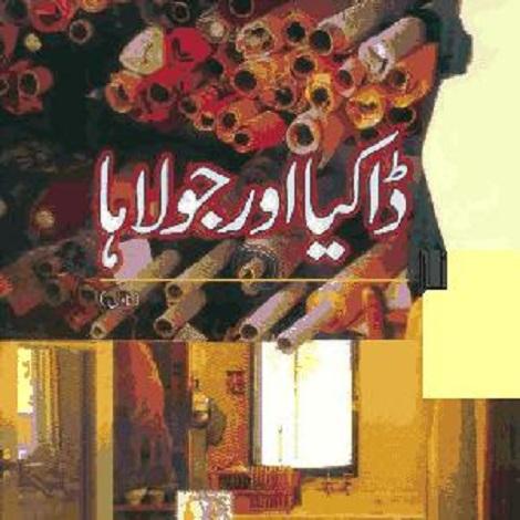 Dakia aur Jolaha Novel by Mustansar Hussain Tarar
