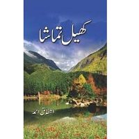 Khel Tamasha Novel by Ashfaq Ahmed