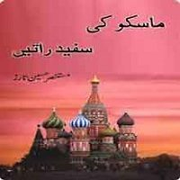 Moscow ki Safaid Raatain Novel by Mustansar Hussain Tarar