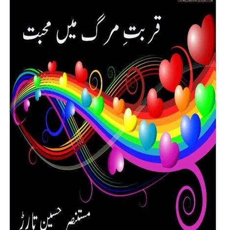 Qurbat e Marg Main Mohabat Novel by Mustansar Hussain Tarar