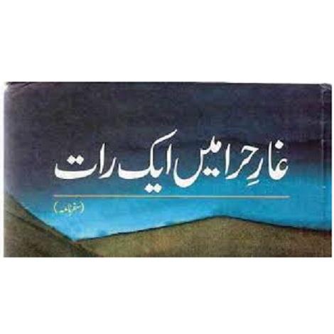Ghaar e Hira Main Aik Rat book by Mustansar Hussain Tarar