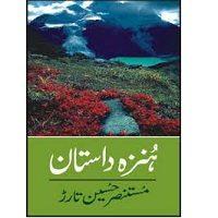 Hunza Dastan Novel by Mustansar Hussain Tarar