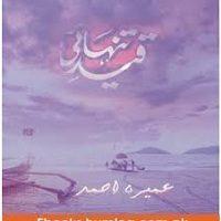 Qaid-E-Tanhai Novel by Umera Ahmed