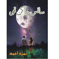 Saans Sakin Thi Novel by Nemrah Ahmed