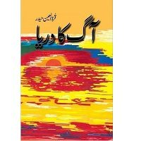 Aag Ka Darya Novel by Qurratulain Hyder