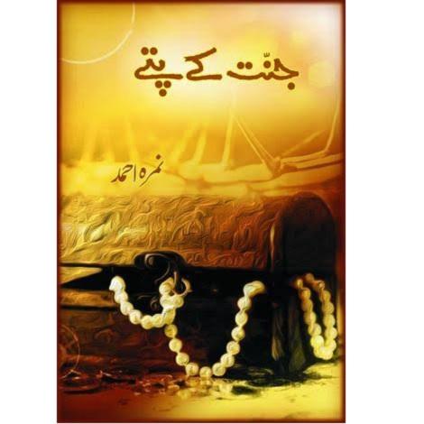 Jannat k Pattay Novel by Nemrah Ahmed