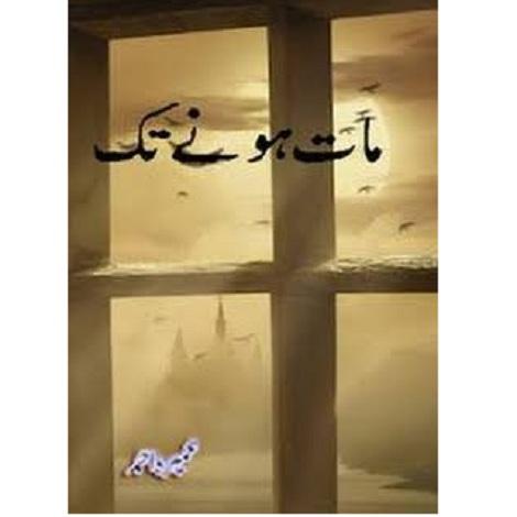 Maat Honay Tak Novel By Umera Ahmed