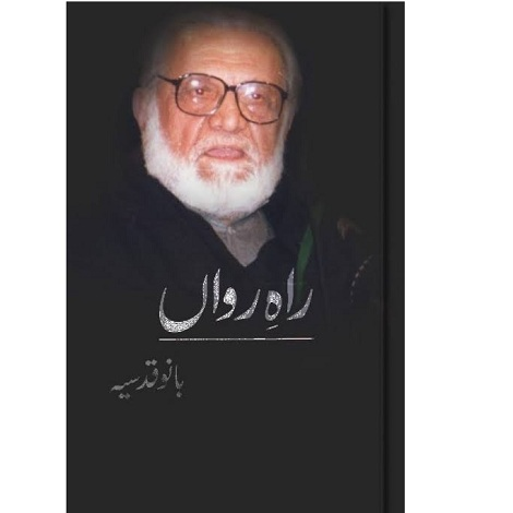 Raah E Rawan Novel by Bano Qudsia