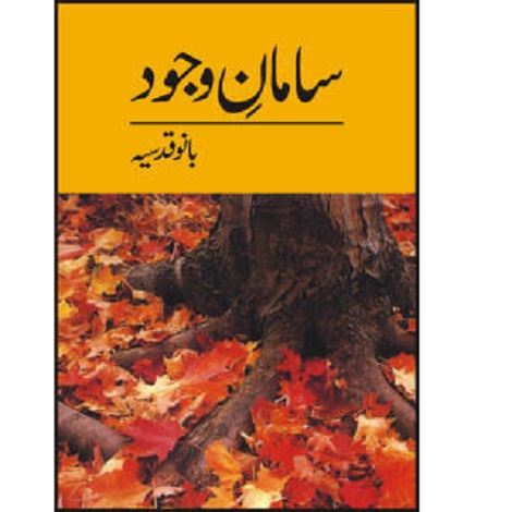 Saman E Wajood Novel by Bano Qudsia