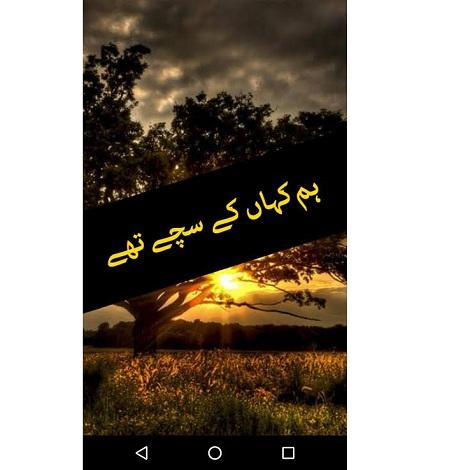 Hum Kahan K Suchay Thay Novel by Umera Ahmed