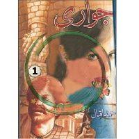 Jawari Novel by Ahmed Iqbal
