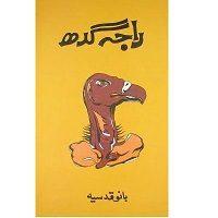 Raja Gidh Novel by Bano Qudsia
