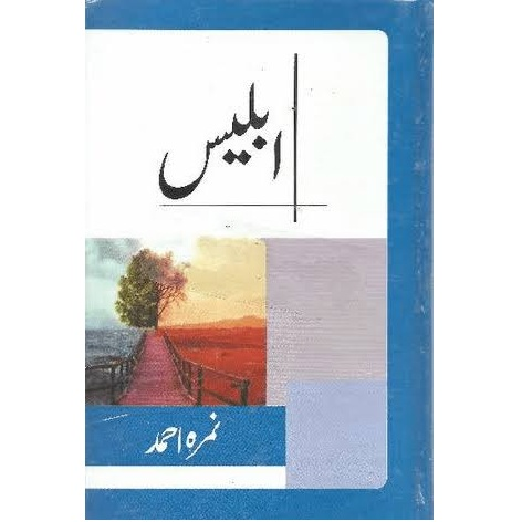 Ablees Novel by Nemrah Ahmed PDF