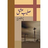 Saleeb Ishq Novel By Hashim Nadeem