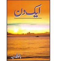 Aik Din Novel by Bano Qudsia
