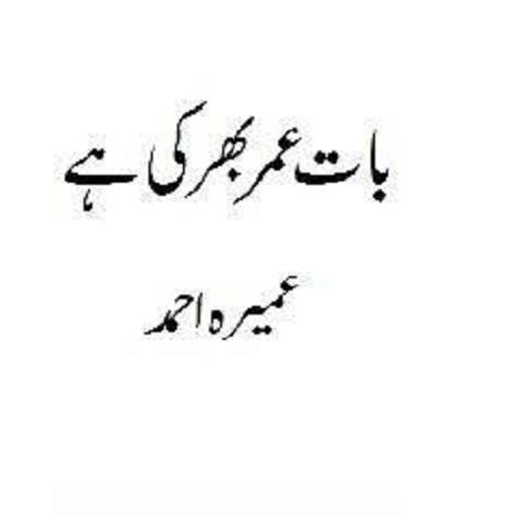 Bat Umer Bhar Ki Hay Novel by Umera Ahmed