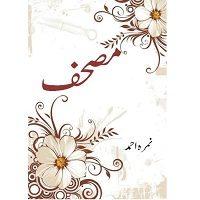 Mushaf Novel by Nemrah Ahmed
