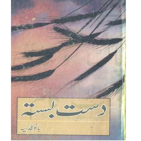 Dast Basta Novel by Bano Qudsia