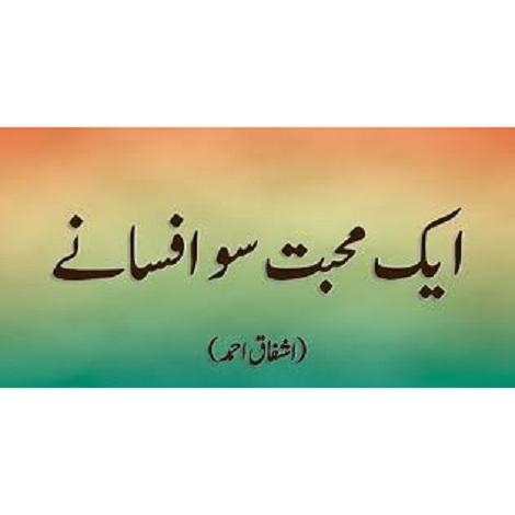 Aik Mohabbat So Afsanay Novel by Ashfaq Ahmed