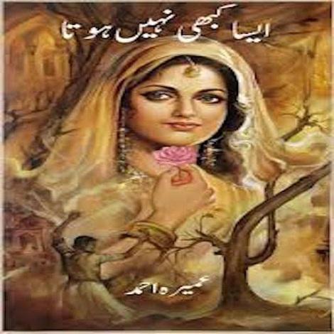Aisa Kabhi Nhai Hota Novel by Umera Ahmed