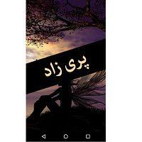 Pari Zad Novel by Hashim Nadeem