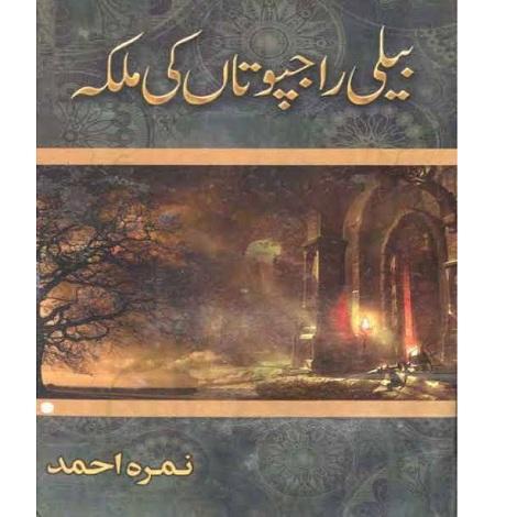 Beli Rajputan ki Malika Novel by Nemrah Ahmed