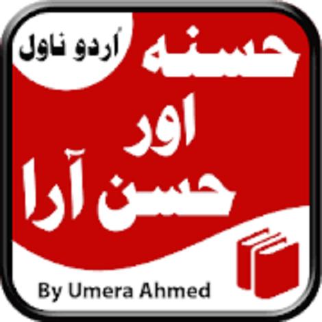 Husna Aur Husn Ara Novel by Umera Ahmed