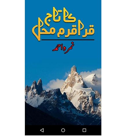 Karakoram Ka Taj Mehl Novel by Nemrah Ahmed