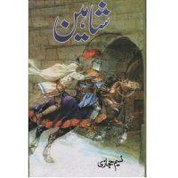 Shaheen Novel by Naseem Hijazi