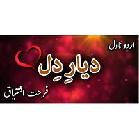 Dayar-E-Dil Novel by Farhat Ishtiaq