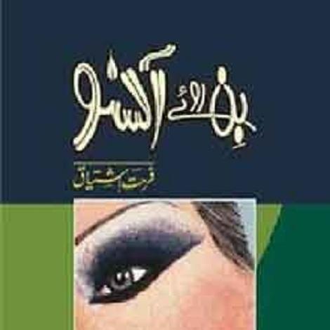 Bin Roye Ansoo by Farhat Ishtiaq Urdu Novel
