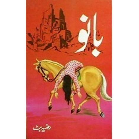 Bano Novel by Razia Butt