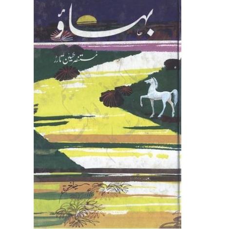 Bahao Novel by Mustansar Hussain Tarar