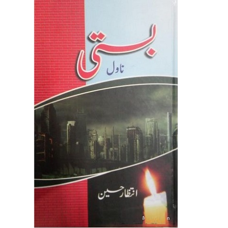 Basti Novel by Intizar Hussain